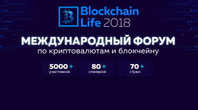 Blockchain Life 2018. Press release