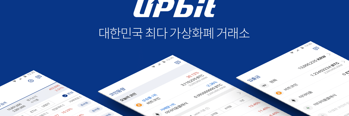 Hackers break into Upbit cryptocurrency exchange and steal $50 million